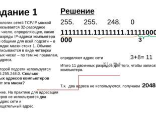 Задание 1 Решение 255.255.248.0 11111111.11111111.11111000.00000000 опр