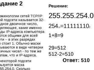 Задание 2 В терминологии сетей TCP/IP маской подсети называется 32-разрядное