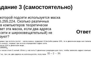 Задание 3 (самостоятельно) Для некоторой подсети используется маска 255.255.2