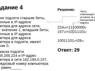 Задание 4 В маске подсети старшие биты, отведенные в IP-адресе компьютера для