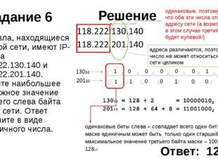 Задание 6 Два узла, находящиеся в одной сети, имеют IP-адреса 118.222.130.140