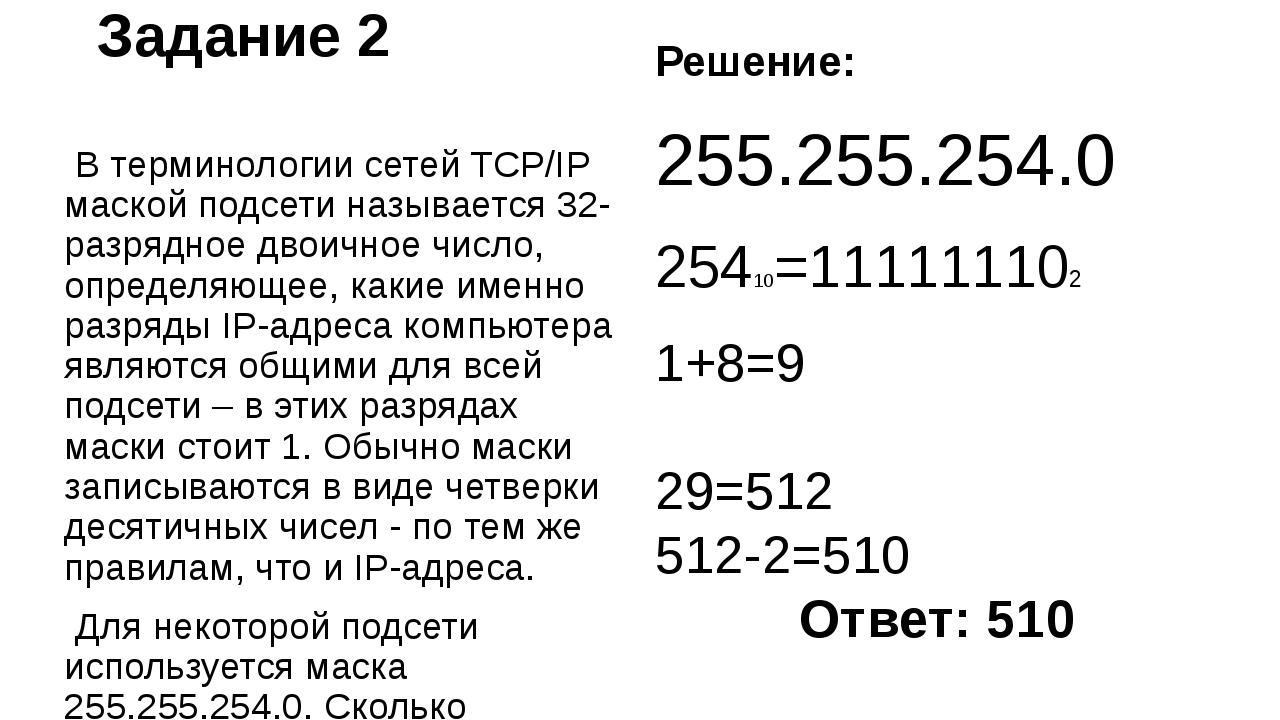 Задание 2 В терминологии сетей TCP/IP маской подсети называется 32-разрядное...