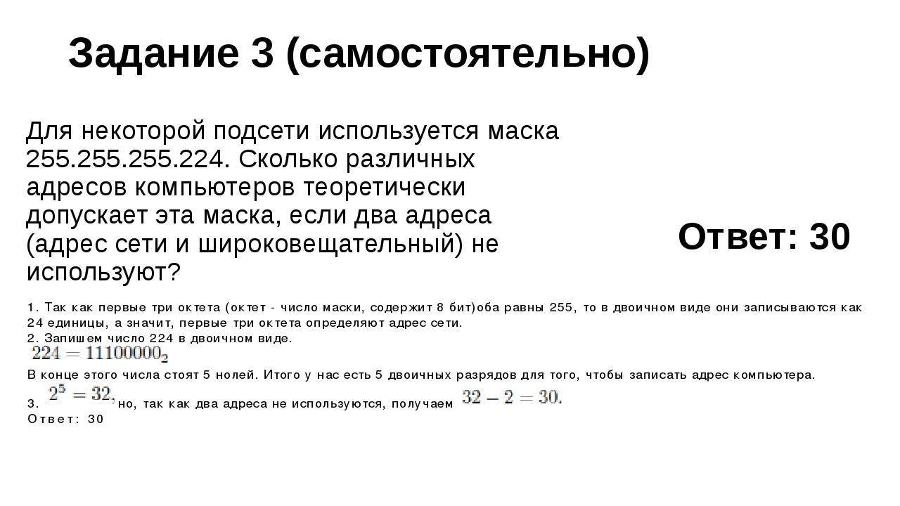 Задание 3 (самостоятельно) Для некоторой подсети используется маска 255.255.2...