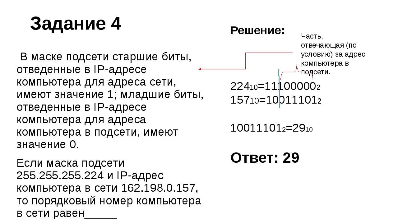 Задание 4 В маске подсети старшие биты, отведенные в IP-адресе компьютера для...