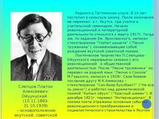 Родился в Таттинском улусе. В 14 лет поступил в сельскую школу. После око