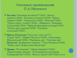"""Основные произведения П.А.Ойунского Поэзия: """"Син-биир буолбаат?!""""(1919), """"Көҥ"""
