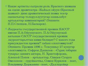 Какие артисты сыграли роль Красного шамана на сцене драмтеатра «Кыhыл ойуун (