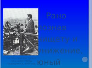 Рано познав нищету и унижение, юный Платон всей душой принял идеи социал