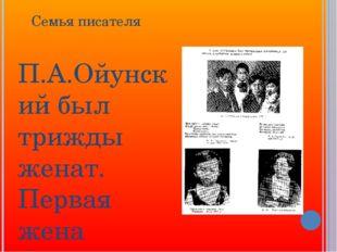 Семья писателя П.А.Ойунский был трижды женат. Первая жена Фекла АлексеевнаС