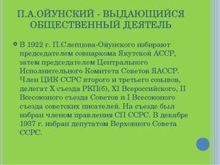П.А.ОЙУНСКИЙ - ВЫДАЮЩИЙСЯ ОБЩЕСТВЕННЫЙ ДЕЯТЕЛЬ В 1922 г. П.Слепцова-Ойунского