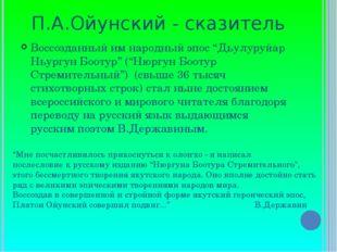 """Воссозданный им народный эпос """"Дьулуруйар Ньургун Боотур"""" (""""Нюргун Боотур Ст"""