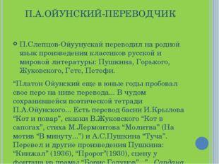 П.А.ОЙУНСКИЙ-ПЕРЕВОДЧИК П.Слепцов-Ойуунускай переводил на родной язык произве