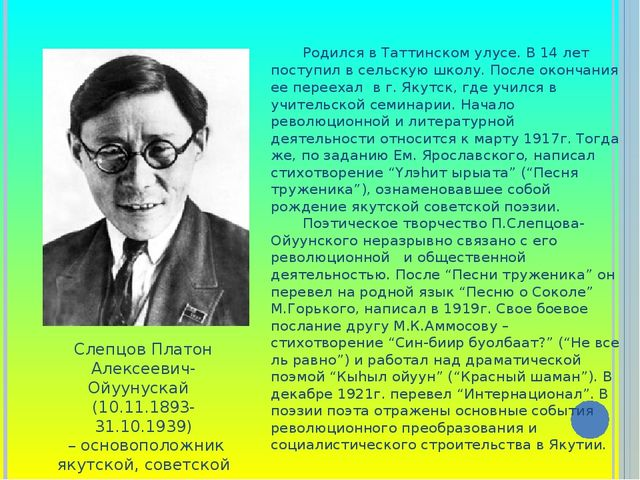 Родился в Таттинском улусе. В 14 лет поступил в сельскую школу. После око...