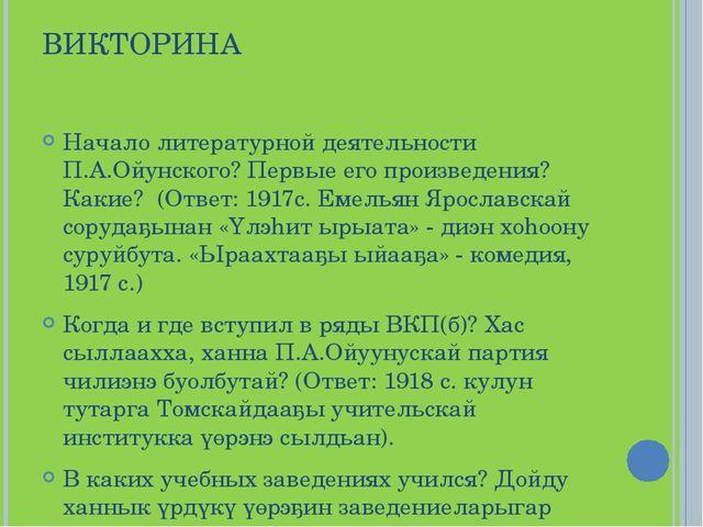 ВИКТОРИНА Начало литературной деятельности П.А.Ойунского? Первые его произвед...