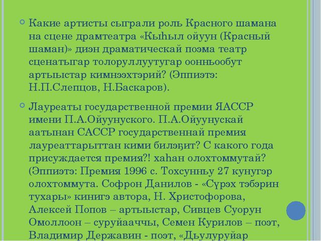 Какие артисты сыграли роль Красного шамана на сцене драмтеатра «Кыhыл ойуун (...
