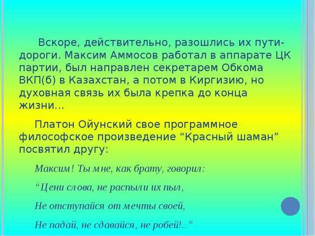 Вскоре, действительно, разошлись их пути-дороги. Максим Аммосов работал...