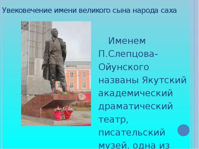 Именем П.Слепцова-Ойунского названы Якутский академический драматический те...