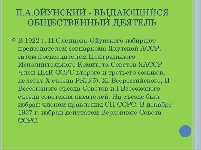 П.А.ОЙУНСКИЙ - ВЫДАЮЩИЙСЯ ОБЩЕСТВЕННЫЙ ДЕЯТЕЛЬ В 1922 г. П.Слепцова-Ойунского...