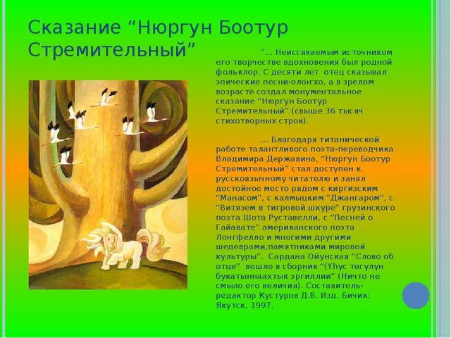 """Cказание """"Нюргун Боотур Стремительный"""" """"... Неиссякаемым источником его тво..."""
