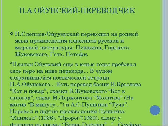 П.А.ОЙУНСКИЙ-ПЕРЕВОДЧИК П.Слепцов-Ойуунускай переводил на родной язык произве...