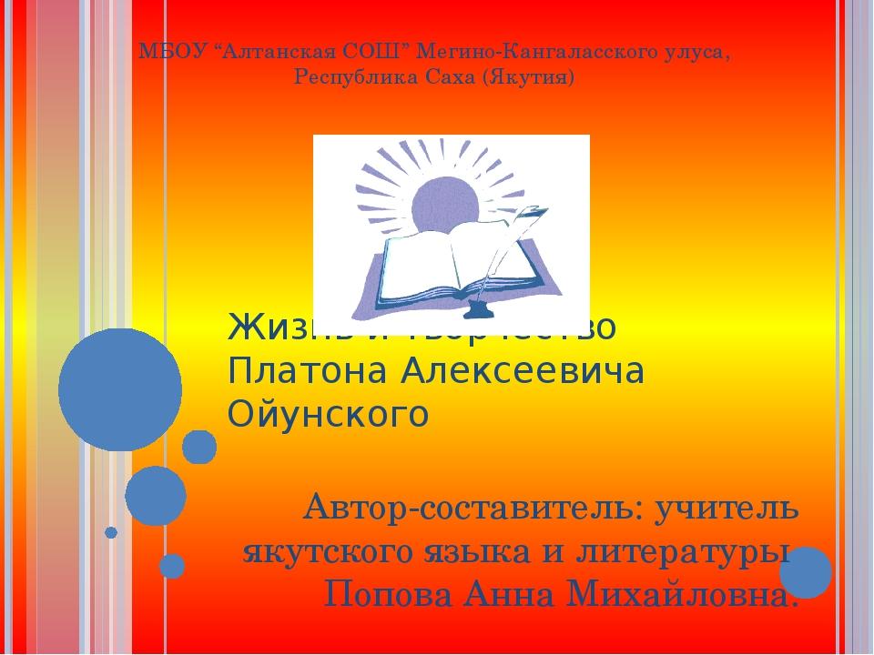 Жизнь и творчество Платона Алексеевича Ойунского Автор-составитель: учитель я...