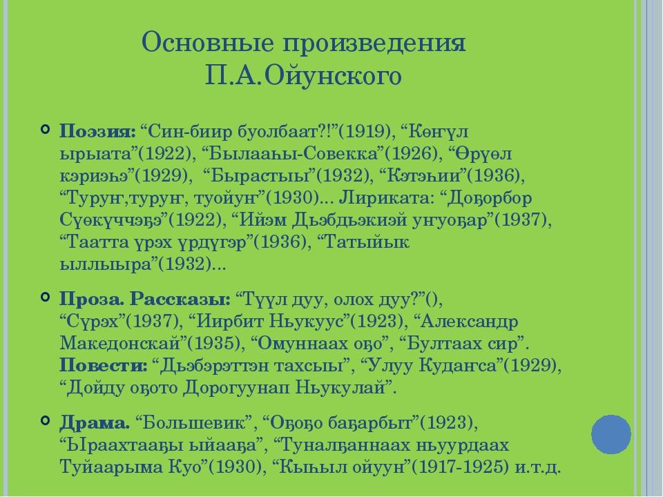 """Основные произведения П.А.Ойунского Поэзия: """"Син-биир буолбаат?!""""(1919), """"Көҥ..."""