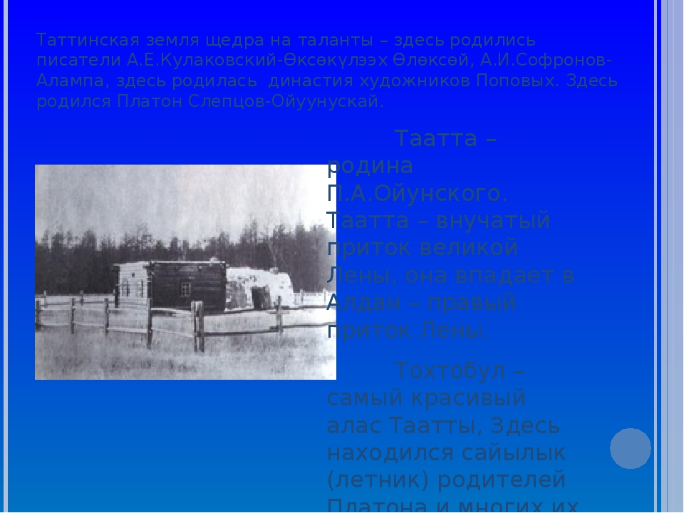 Таатта – родина П.А.Ойунского. Таатта – внучатый приток великой Лены, она в...