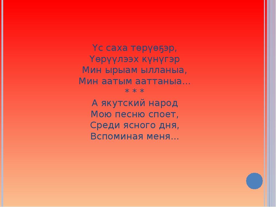 Үс саха төрүөҕэр, Үөрүүлээх күнүгэр Мин ырыам ылланыа, Мин аатым ааттаныа....