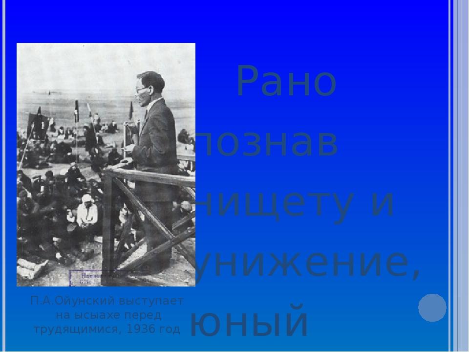 Рано познав нищету и унижение, юный Платон всей душой принял идеи социал...