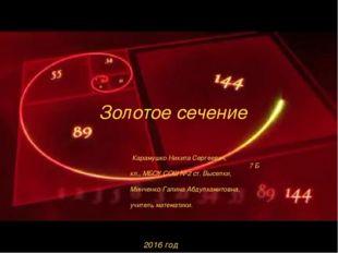 Золотое сечение Карамушко Никита Сергеевич, 7 Б кл., МБОУ СОШ №2 ст. Выселки,