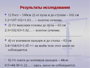 Результаты исследования 1) Рост – 168см 2) от пупа и до ступни – 102 см 1:2=1