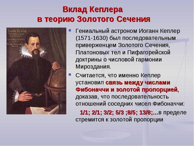 Вклад Кеплера в теорию Золотого Сечения Гениальный астроном Иоганн Кеплер (15...