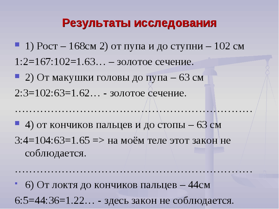 Результаты исследования 1) Рост – 168см 2) от пупа и до ступни – 102 см 1:2=1...