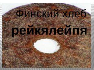 рейкялейпя Финский хлеб