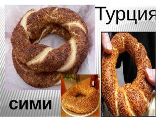 симит Турция