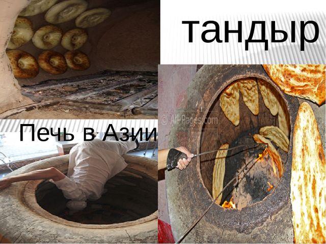 тандыр Печь в Азии