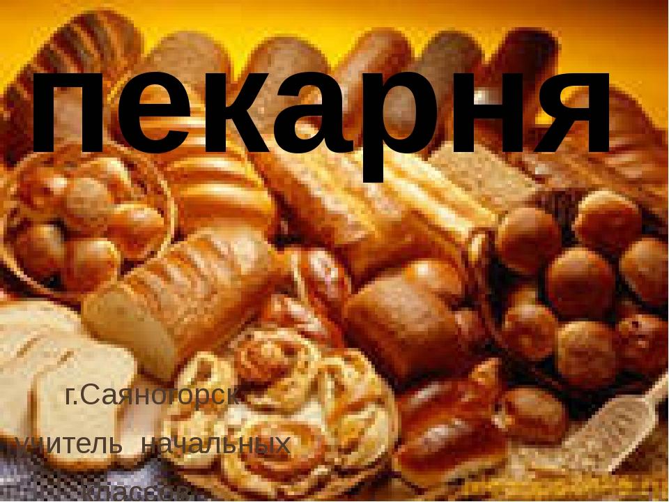 пекарня г.Саяногорск учитель начальных классов Савилова Светлана Геннадьевна