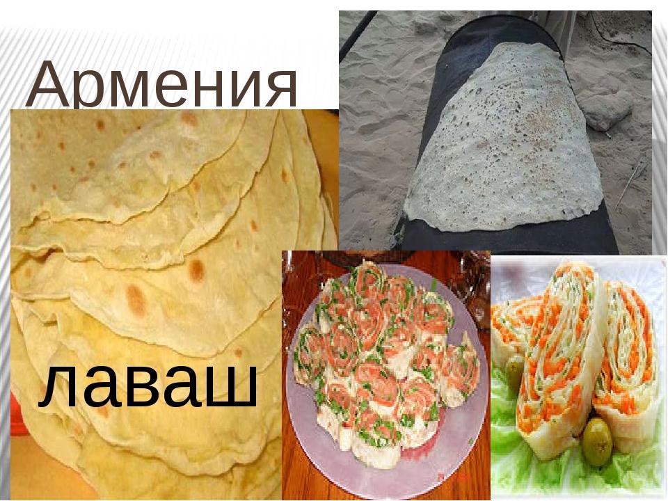 Армения лаваш