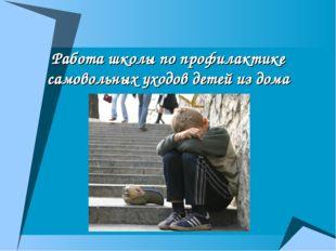 Работа школы по профилактике самовольных уходов детей из дома