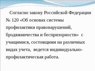 Согласно закону Российской Федерации № 120 «Об основах системы профилактики п