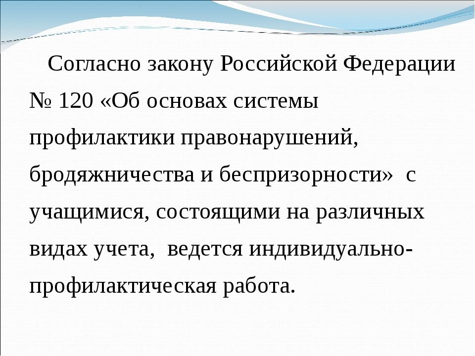 Согласно закону Российской Федерации № 120 «Об основах системы профилактики п...