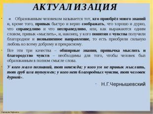 АКТУАЛИЗАЦИЯ «Образованным человеком называется тот, кто приобрёл много знан