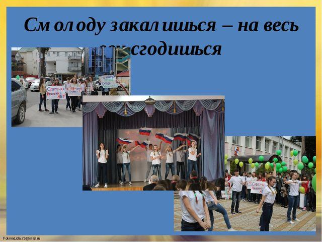 Смолоду закалишься – на весь век сгодишься FokinaLida.75@mail.ru