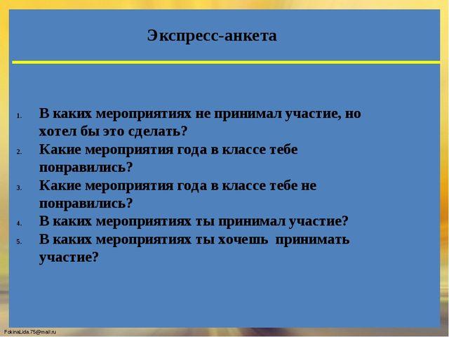 Экспресс-анкета В каких мероприятиях не принимал участие, но хотел бы это сд...