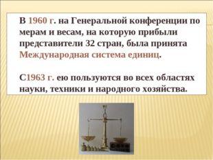 В 1960 г. на Генеральной конференции по мерам и весам, на которую прибыли пре