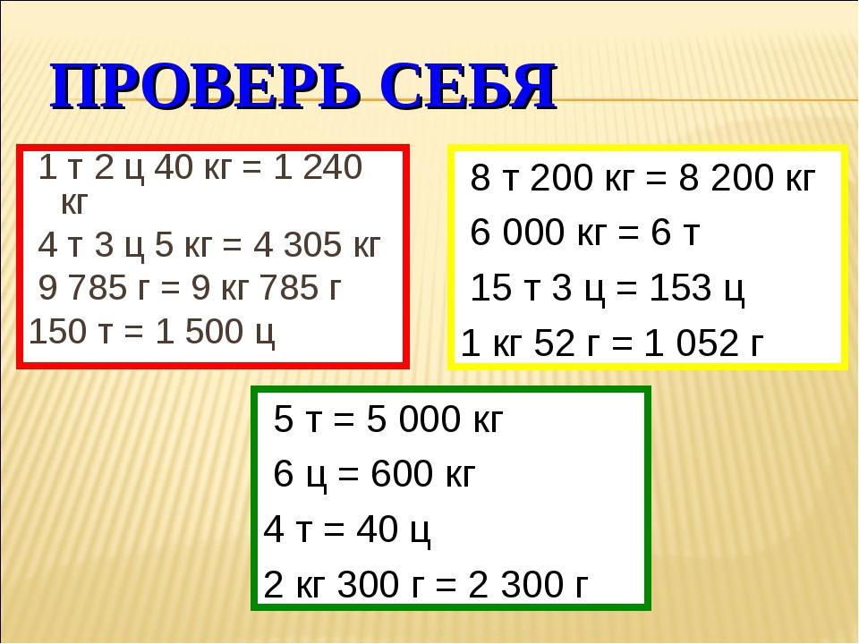 ПРОВЕРЬ СЕБЯ 1 т 2 ц 40 кг = 1 240 кг 4 т 3 ц 5 кг = 4 305 кг 9 785 г = 9 кг...