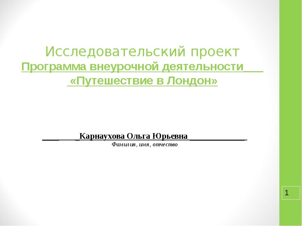 Исследовательский проект Программа внеурочной деятельности___ «Путешествие в...