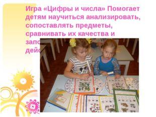 Игра «Цифры и числа» Помогает детям научиться анализировать, сопоставлять пре