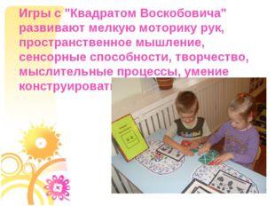 """Игры с """"Квадратом Воскобовича"""" развивают мелкую моторику рук, пространственно"""