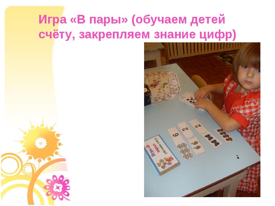 Игра «В пары» (обучаем детей счёту, закрепляем знание цифр)